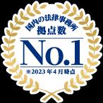 法律事務所として支店数No1 (2020年6月時点)