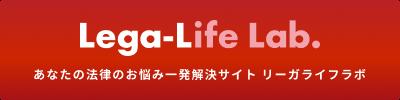 Lega-Life Lab あなたの法律のお悩み一発解決サイト リーガライフラボ