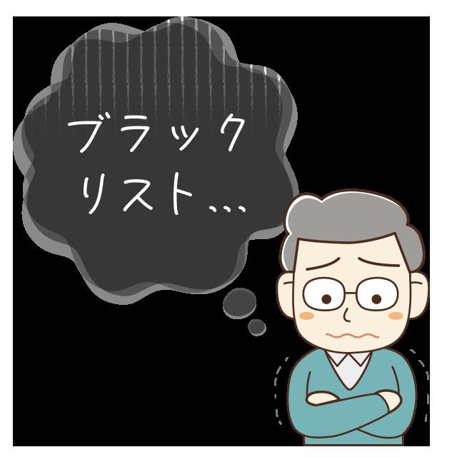 ブラック リスト 整理 債務