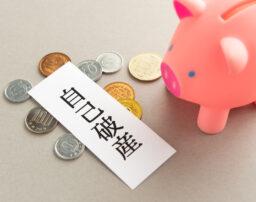 破産管財人が選任されるのはどんなとき?破産管財人の業務内容や対応も解説