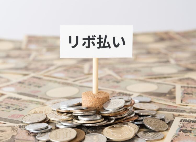 リボ払いは危険!?借金が膨らんでしまう仕組みや脱出方法を解説