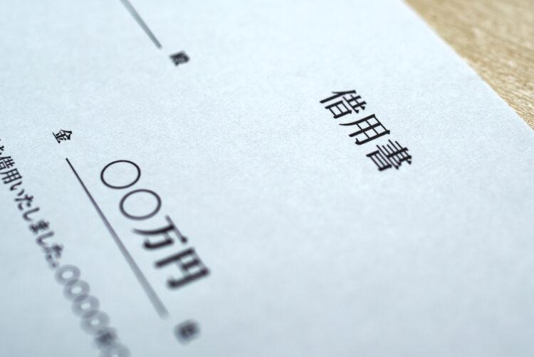 夫の借金を妻が返済する義務はあるのか?返済が難しい場合の対処方法も解説