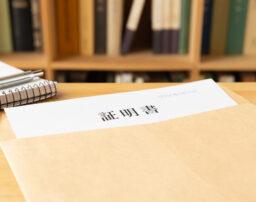休業証明書とは?書き方や請求できる休業損害の金額について詳しく解説