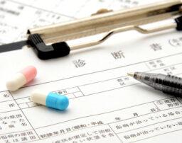 後遺障害診断書書式について解説!作成方法や手続きに関しても説明