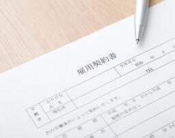 有期雇用の無期転換化ルール!メリットや条件、よくある質問を解説