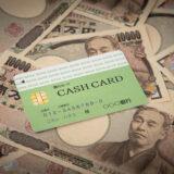 過払い金返還請求で信用情報が心配な場合の対処法をストーリーで解説