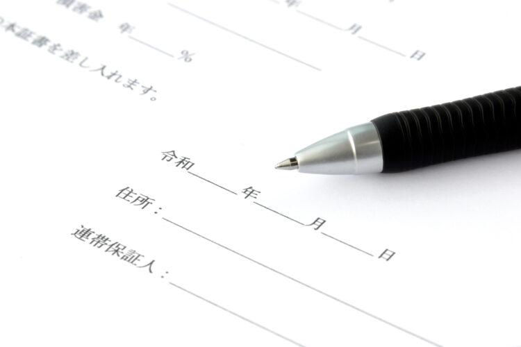 住宅ローン返済中に借り主や連帯保証人が個人再生するとどうなる?