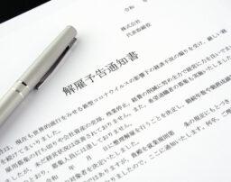 解雇通知書・解雇理由証明書を受け取った際の対応について