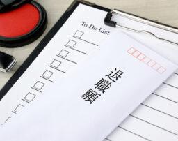 退職後にやるべきこととは?退職後やるべきことチェックリスト
