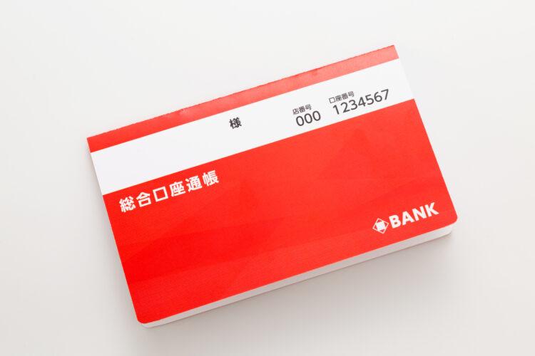 銀行口座が差し押さえられるまでの流れとは?