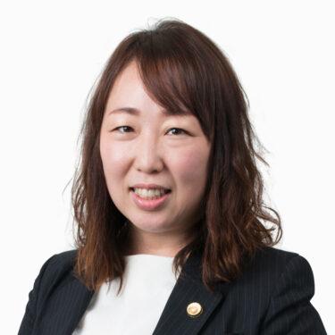 弁護士 大西 亜希子