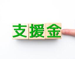 京都市の新型コロナ支援でもらえる・借りられる制度まとめ