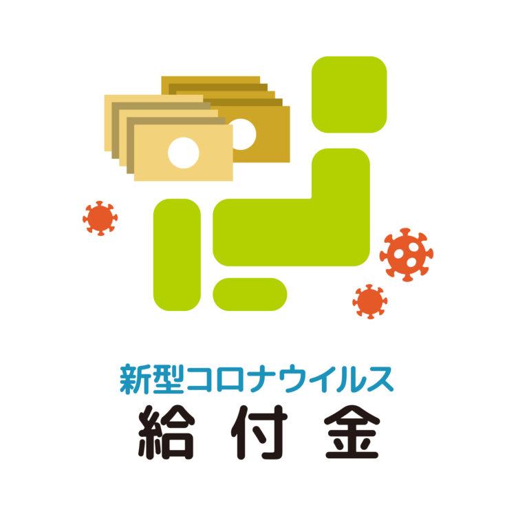 大阪市の新型コロナ支援でもらえる・免除される制度まとめ
